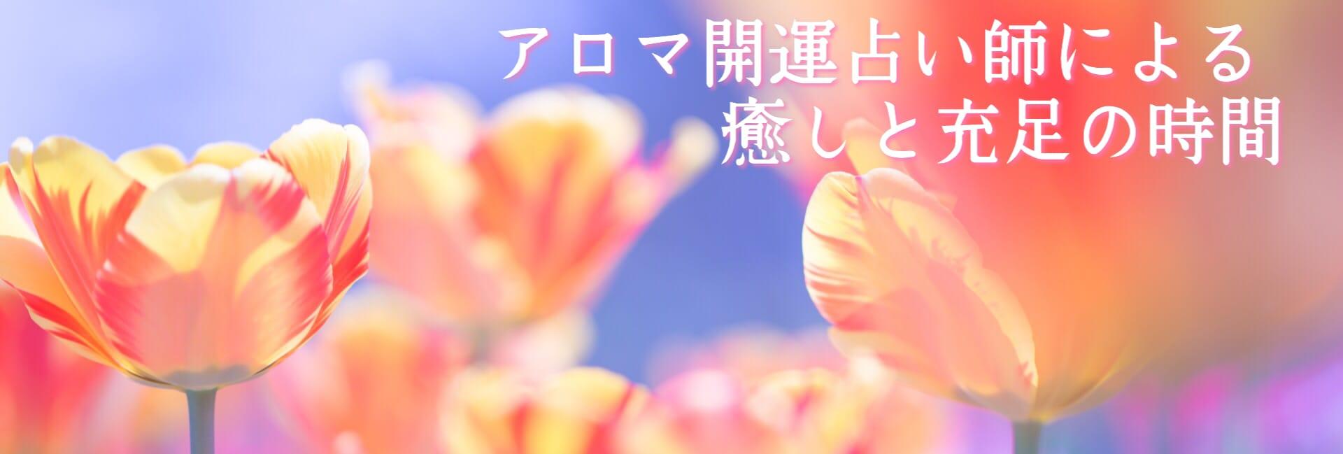 高松市☆占いフローラ・蓮虹の開運占い